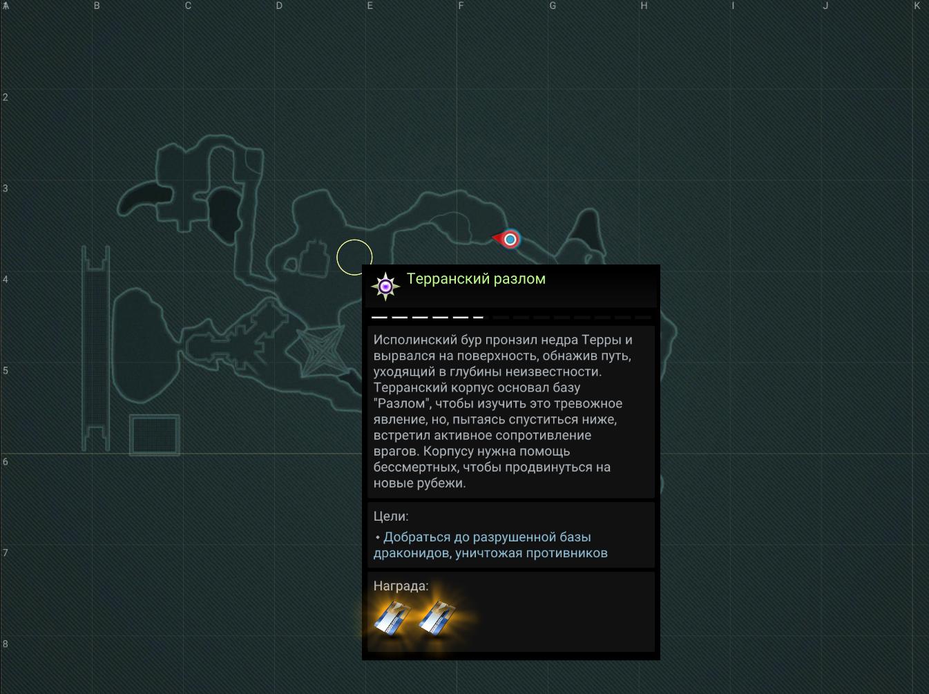 Карта база драков разлом.png