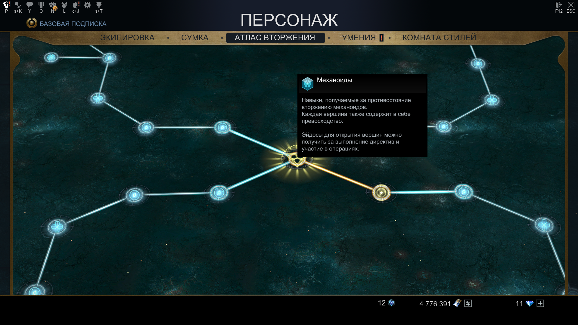 Скриншот атласа вторжения.png