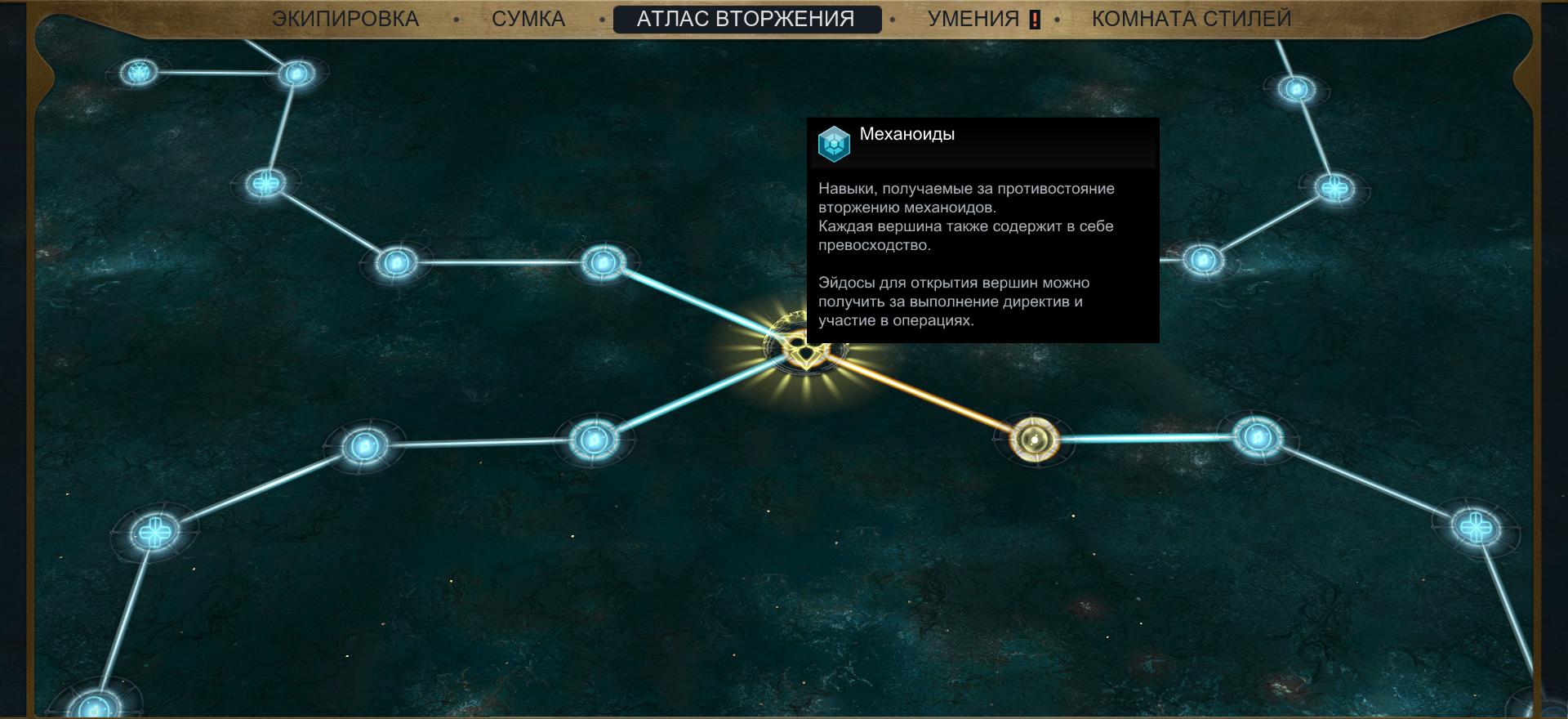 Скриншот атласа вторжения1.png