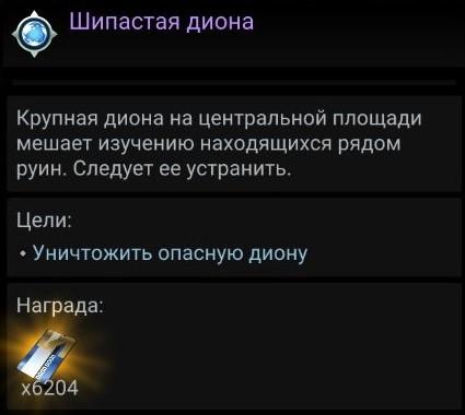 Шипастая диона.jpg